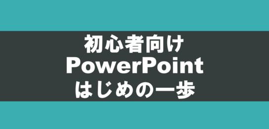 初心者向け PowerPoint はじめの一歩