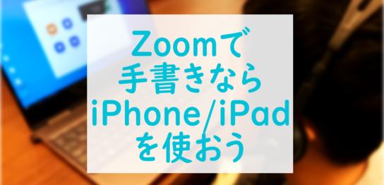Zoomで手書き、マウスじゃなくてiPhone/iPadで!