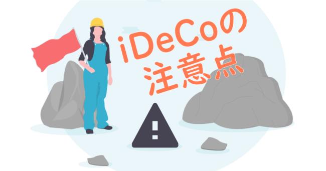 iDeCo(イデコ)の注意点