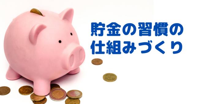 貯金の習慣をつけたいなら、住信SBIネット銀行の目的別口座がカンタン