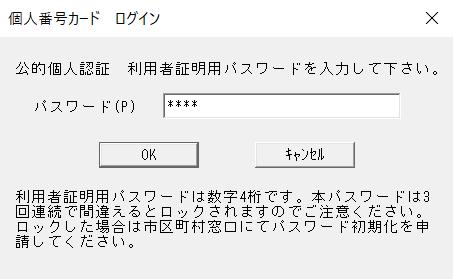 公的個人認証利用者証明用パスワード